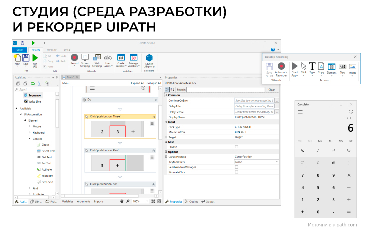 Cтудия (среда разработки) и рекордер UIPATH