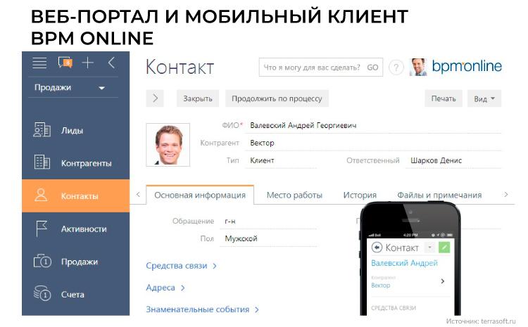 Веб-портал и мобильный клиент BPM Online